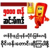low cost mobile sim cards in Myanmar